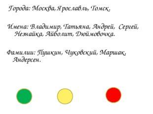 Города: Москва, Ярославль, Томск. Имена: Владимир, Татьяна, Андрей, Сергей,