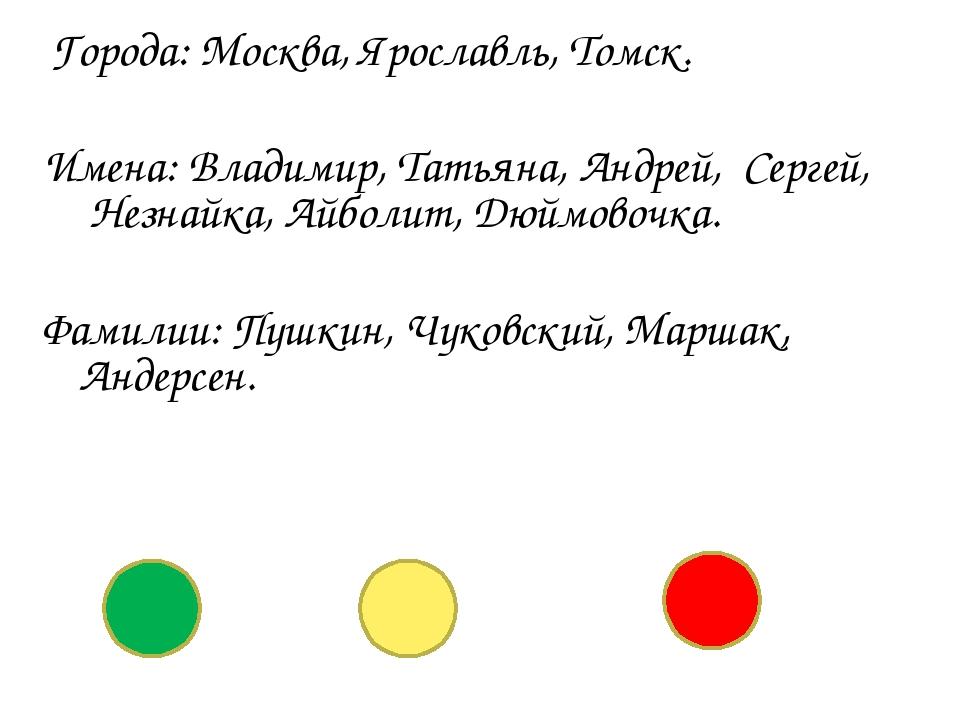 Города: Москва, Ярославль, Томск. Имена: Владимир, Татьяна, Андрей, Сергей,...