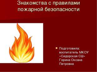 Знакомства с правилами пожарной безопасности Подготовила: воспитатель МКОУ «С