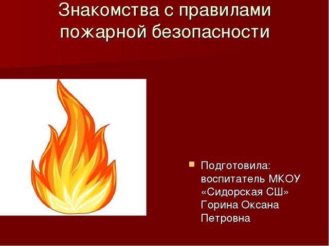 Знакомства с правилами пожарной безопасности Подготовила: воспитатель МКОУ «С...