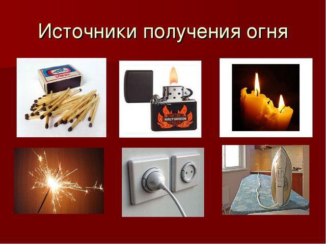 Источники получения огня