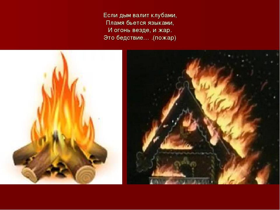 Если дым валит клубами, Пламя бьется языками, И огонь везде, и жар. Это бедст...