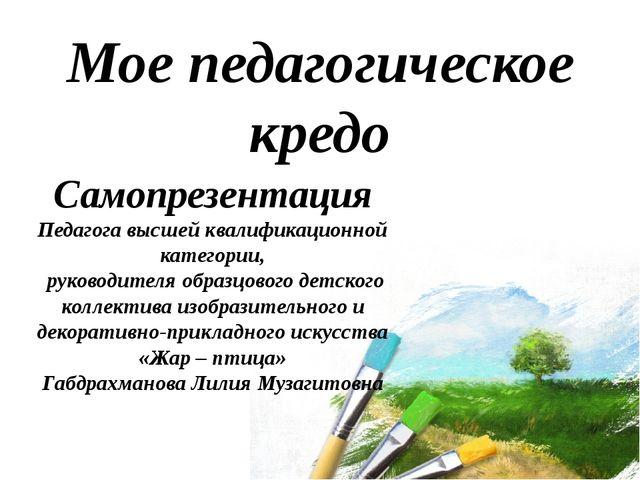 Мое педагогическое кредо Самопрезентация Педагога высшей квалификационной кат...