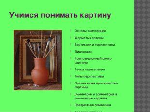 Учимся понимать картину Основы композиции Форматы картины Вертикали и горизон
