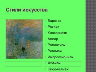Стили искусства Барокко Рококо Классицизм Ампир Романтизм Реализм Импрессиони