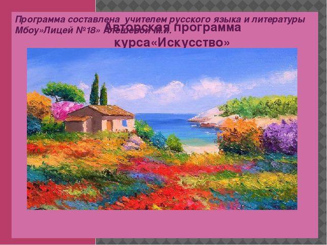 Программа составлена учителем русского языка и литературы Мбоу»Лицей №18» Але...