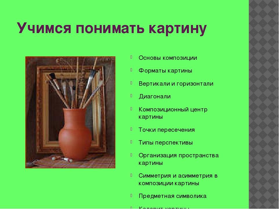 Учимся понимать картину Основы композиции Форматы картины Вертикали и горизон...