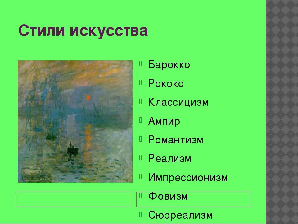 Стили искусства Барокко Рококо Классицизм Ампир Романтизм Реализм Импрессиони...
