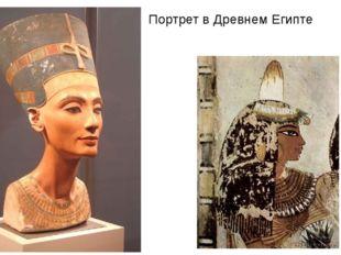 Портрет в Древнем Египте