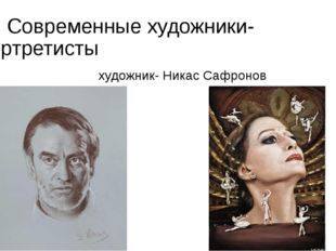 Современные художники-портретисты художник- Никас Сафронов