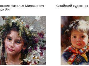 Художник Наталья Милашевич Китайский художник Барри Янг
