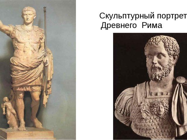 Скульптурный портрет Древнего Рима