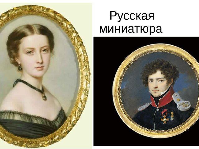 Русская миниатюра
