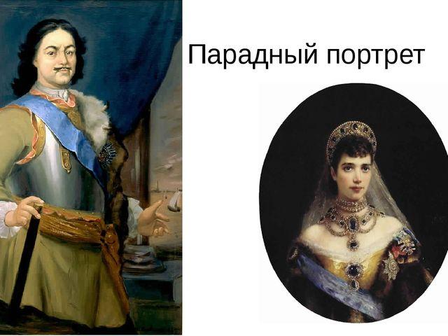 Парадный портрет