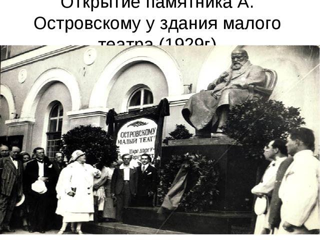 Открытие памятника А. Островскому у здания малого театра (1929г)