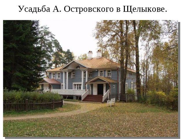 Усадьба А. Островского в Щелыкове.