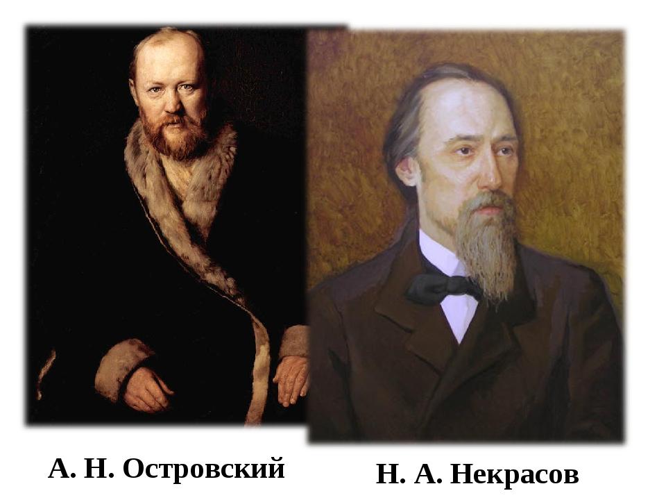 А. Н. Островский Н. А. Некрасов