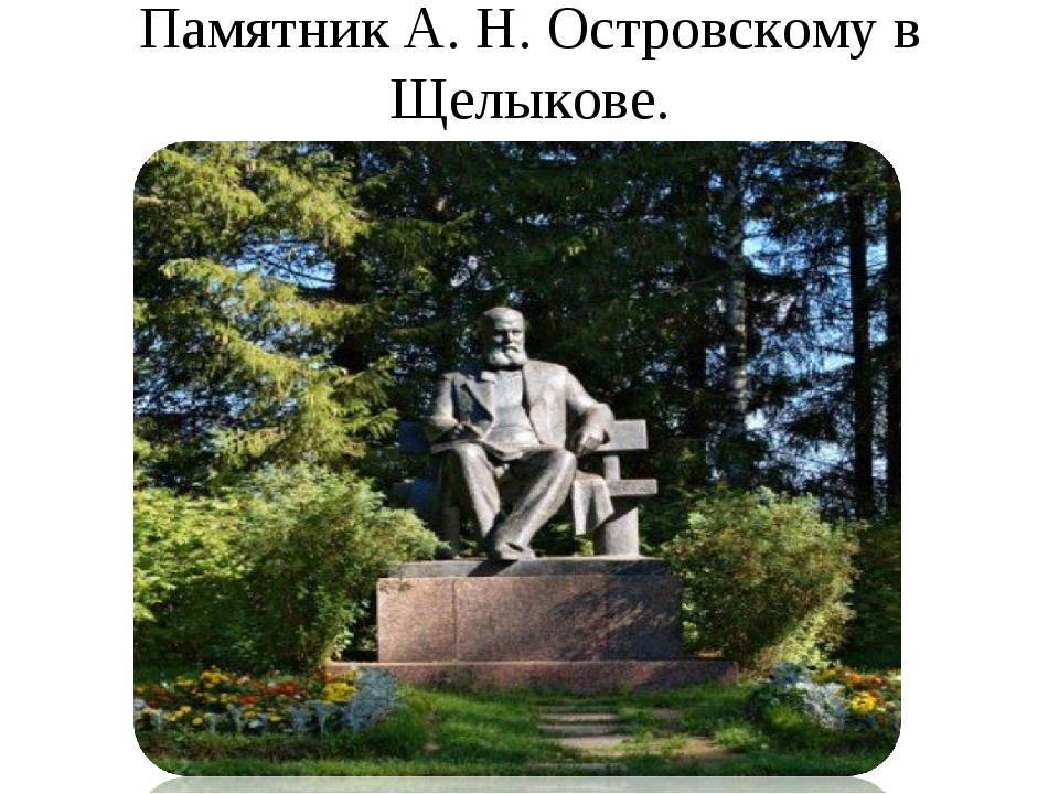 Памятник А. Н. Островскому в Щелыкове.