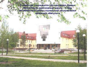Учреждение социального обслуживания Ханты-Мансийского автономного округа – Юг