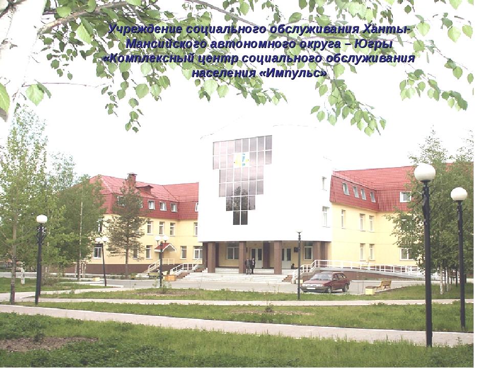 Учреждение социального обслуживания Ханты-Мансийского автономного округа – Юг...