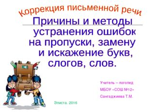 Учитель – логопед МБОУ «СОШ №12» Сангаджиева Т.М. Элиста. 2016