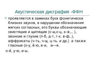 Акустическая дисграфия -ФФН проявляется в заменах букв фонетически близких зв