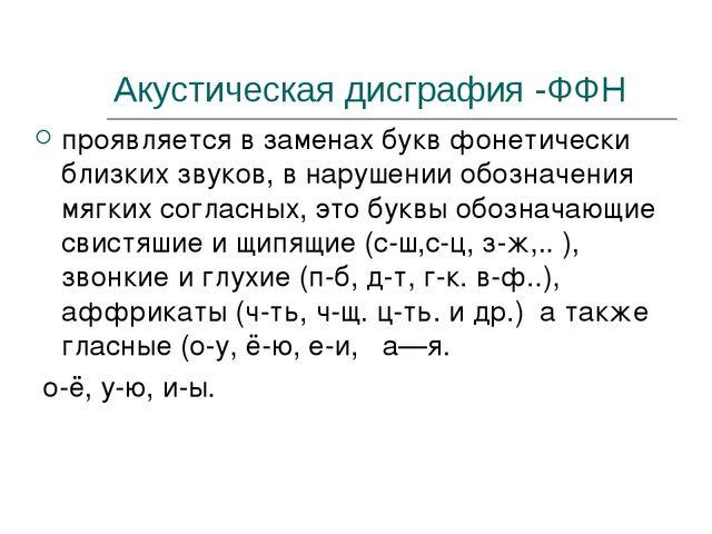 Акустическая дисграфия -ФФН проявляется в заменах букв фонетически близких зв...