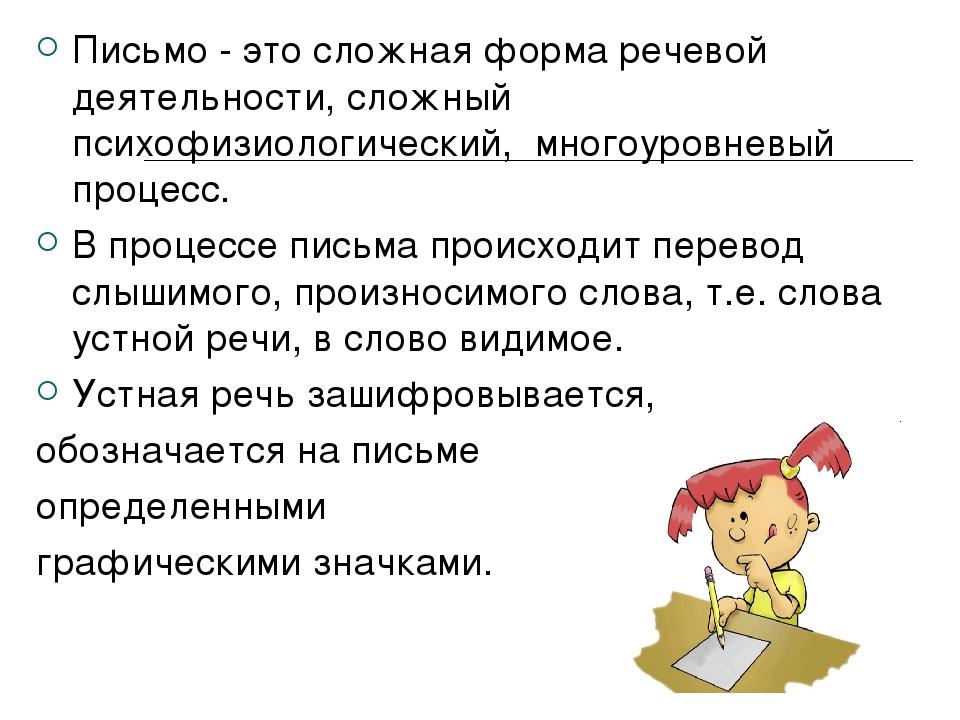 Письмо - это сложная форма речевой деятельности, сложный психофизиологический...