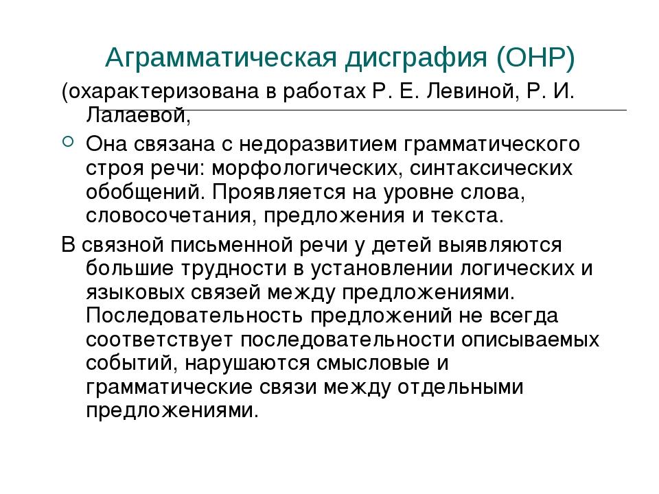 Аграмматическая дисграфия (ОНР) (охарактеризована в работах Р. Е. Левиной, Р....