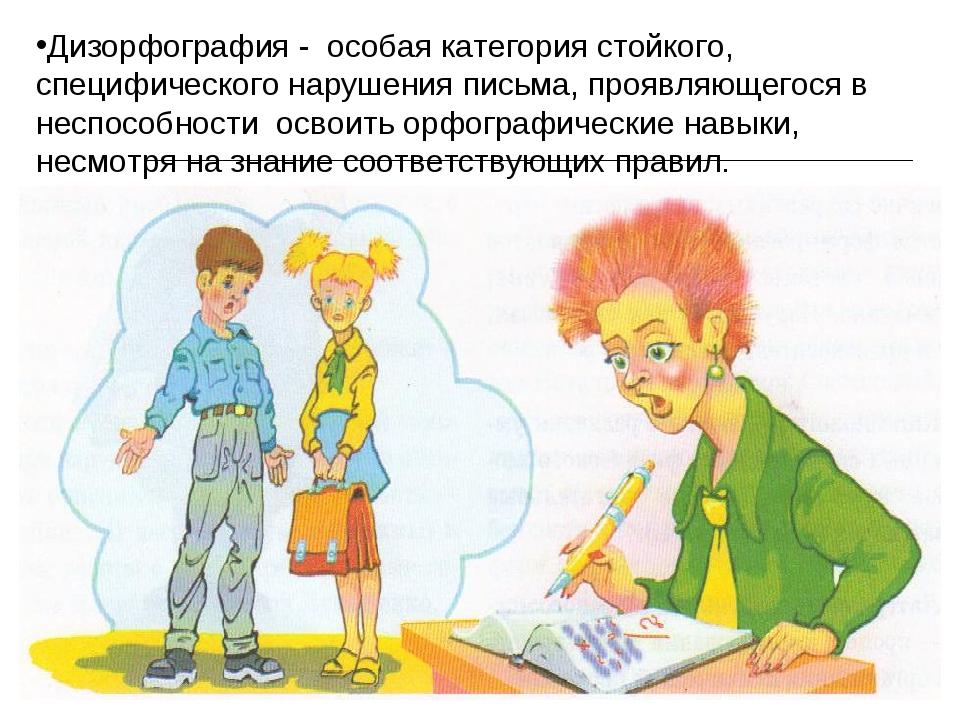 Дизорфография - особая категория стойкого, специфического нарушения письма, п...
