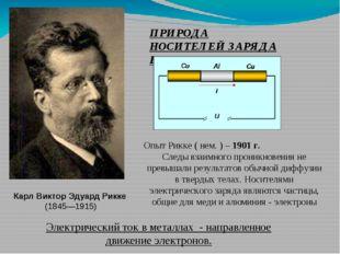 Опыт Рикке ( нем. ) – 1901 г. Следы взаимного проникновения не превышали резу