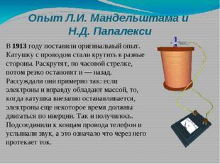 Опыт Л.И. Мандельштама и Н.Д. Папалекси В 1913 году поставили оригинальный оп