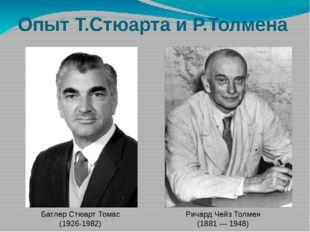 Батлер Стюарт Томас (1926-1982) Ричард Чейз Толмен (1881 — 1948) Опыт Т.Стюар
