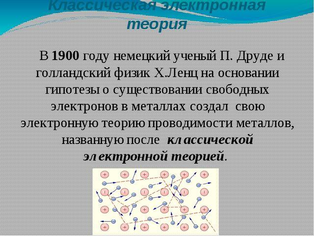 Классическая электронная теория В 1900году немецкий ученыйП.Друдеи голлан...