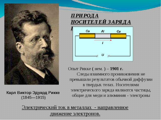 Опыт Рикке ( нем. ) – 1901 г. Следы взаимного проникновения не превышали резу...