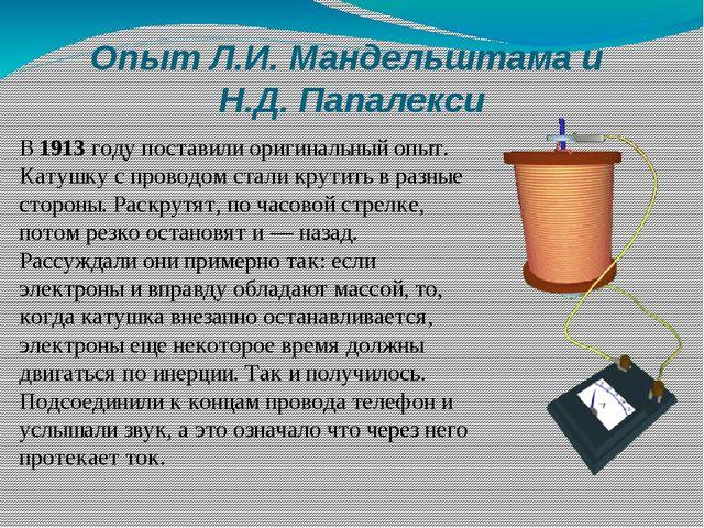 Опыт Л.И. Мандельштама и Н.Д. Папалекси В 1913 году поставили оригинальный оп...