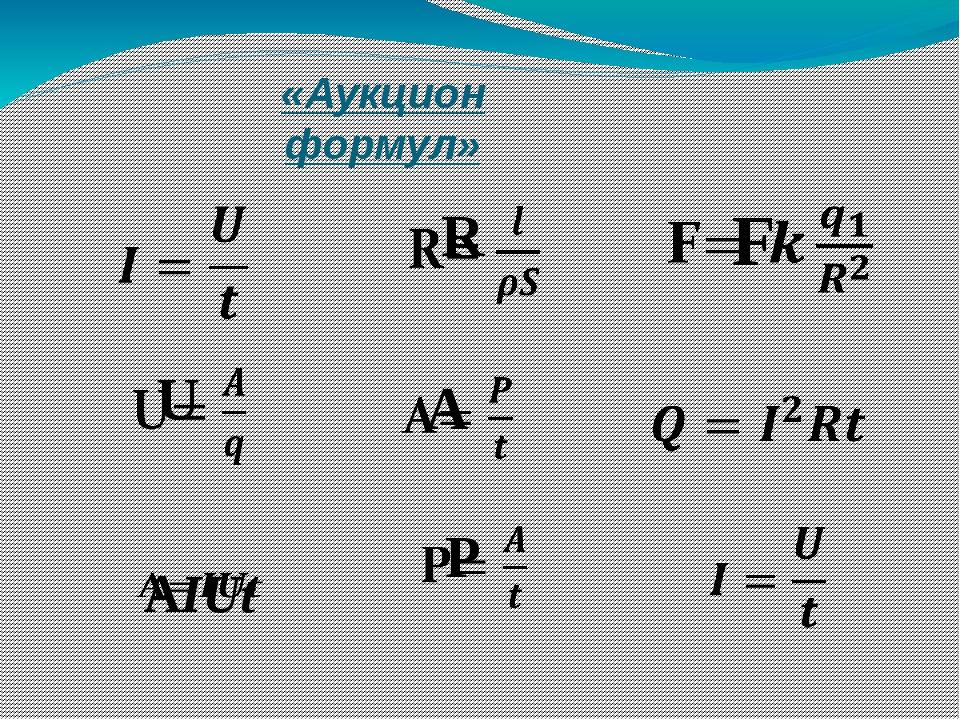 «Аукцион формул»