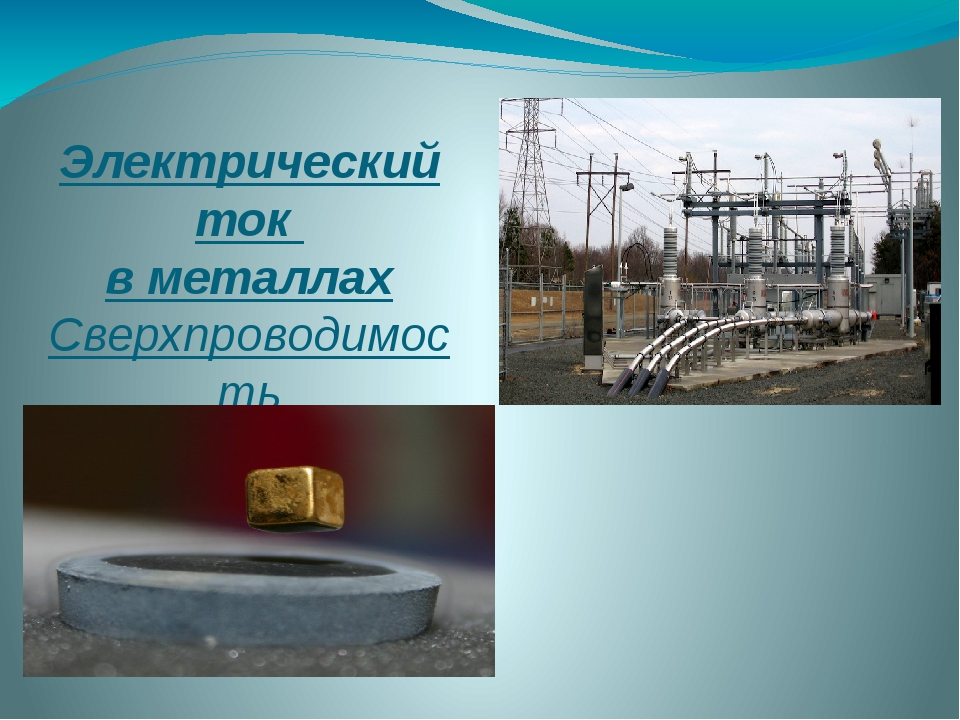 Электрический ток в металлах Сверхпроводимость