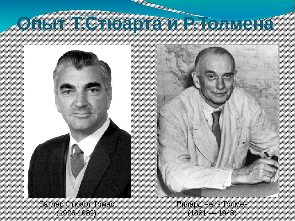 Батлер Стюарт Томас (1926-1982) Ричард Чейз Толмен (1881 — 1948) Опыт Т.Стюар...