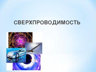 СВЕРХПРОВОДИМОСТЬ
