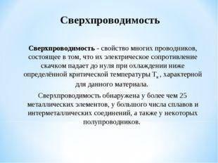 Сверхпроводимость Сверхпроводимость - свойство многих проводников, состоящее
