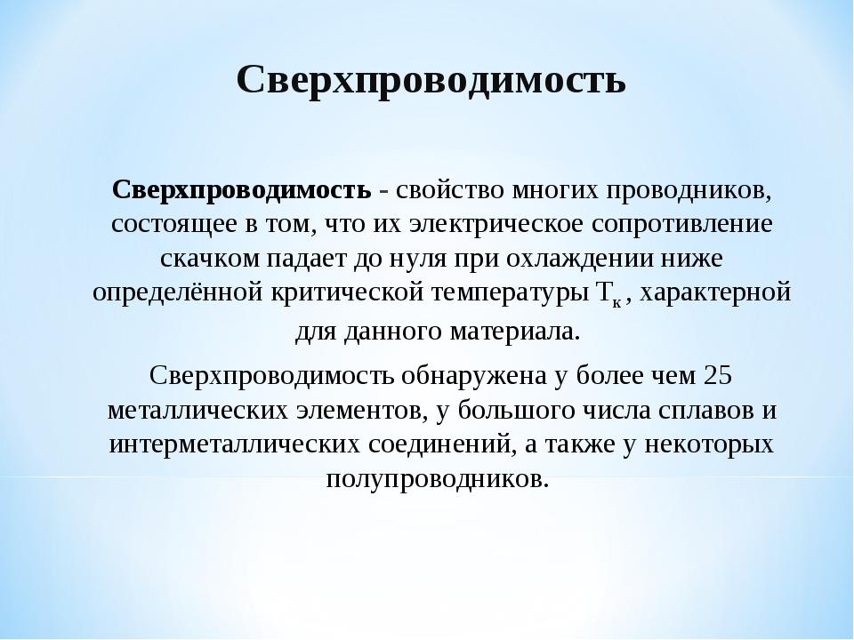 Сверхпроводимость Сверхпроводимость - свойство многих проводников, состоящее...
