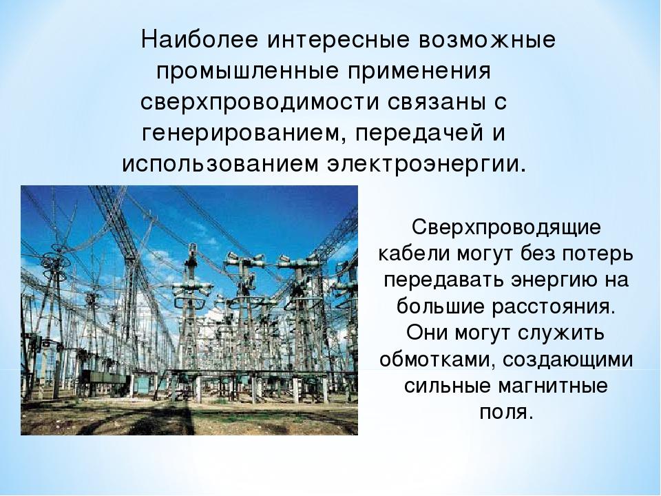 Наиболее интересные возможные промышленные применения сверхпроводимости свя...
