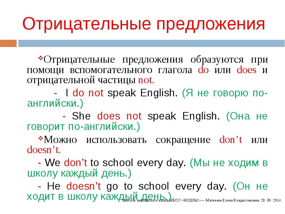 Как английское предложение сделать отрицательным