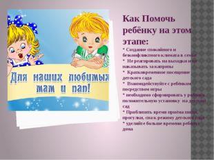 Как Помочь ребёнку на этом этапе: * Создание спокойного и безконфликтного кли