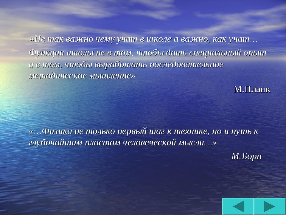 «Не так важно чему учат в школе а важно, как учат… Функции школы не в том, чт...