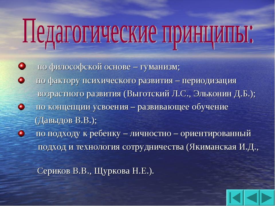 по философской основе – гуманизм; по фактору психического развития – периоди...