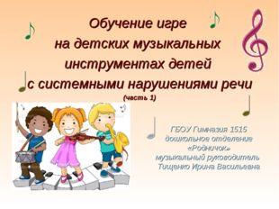 ГБОУ Гимназия 1515 дошкольное отделение «Родничок» музыкальный руководитель Т