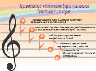- стимулирует более быстрое развитие музыкальных способностей ; -обогащает му