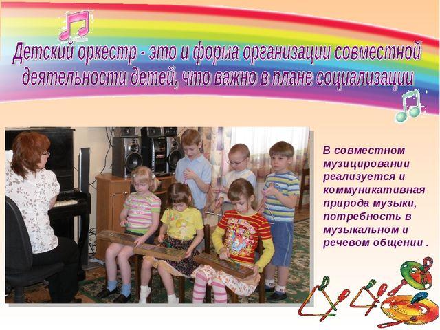 В совместном музицировании реализуется и коммуникативная природа музыки, потр...